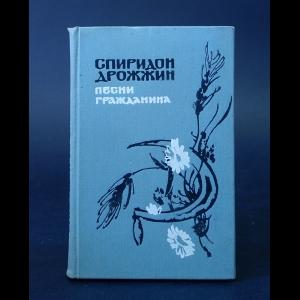 Дрожжин Спиридон  - Песни Гражданина