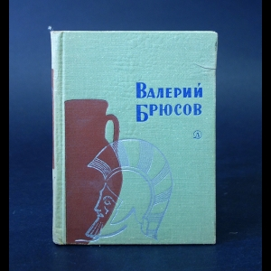 Брюсов Валерий - Валерий Брюсов Стихотворения