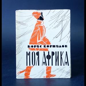 Корнилов Борис - Моя Африка