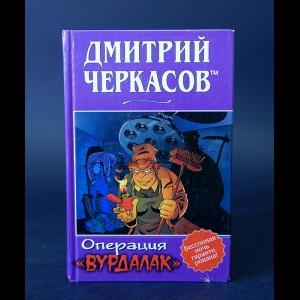 Черкасов Дмитрий  - Операция Вурдалак