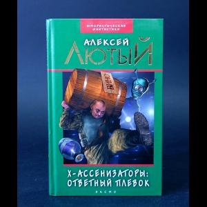 Лютый Александр - X - Ассенизаторы: ответный плевок