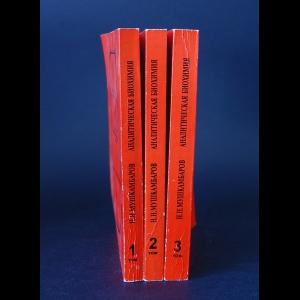 Мушкамбаров Н.Н. - Аналитическая биохимия в 3 томах (комплект из 3 книг)