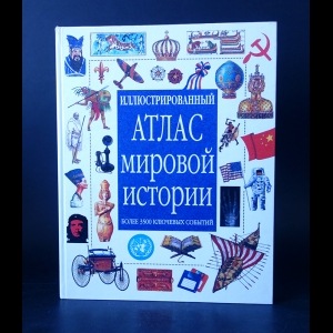 Чисхольм Джейн  - Иллюстрированный атлас мировой истории