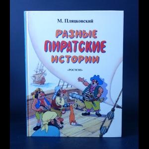 Пляцковский Михаил - Разные пиратские истории