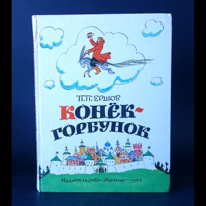 Ершов Петр - Конек-горбунок