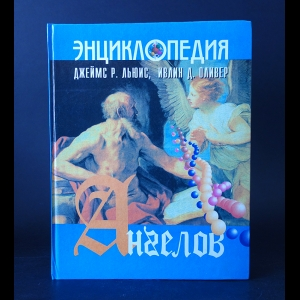 Джеймс Р.Льюис, Ивлин Д.Оливер - Энциклопедия ангелов