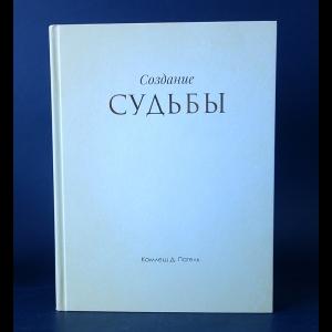 Камлеш Д.Патель - Создание судьбы. Выдержки из выступлений 2012-2014 .