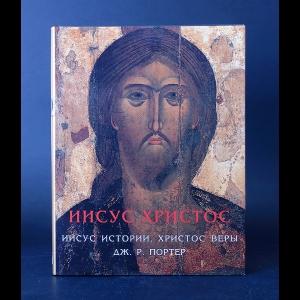 Портер Дж.Р. - Иисус Христос. Иисус истории, Христос веры