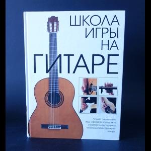 Авторский коллектив - Школа игры на гитаре