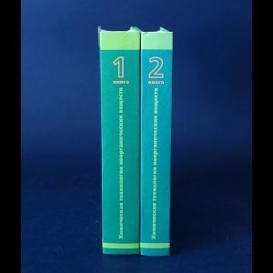 Авторский коллектив - Химическая технология неорганических веществ (комплект из 2 книг)