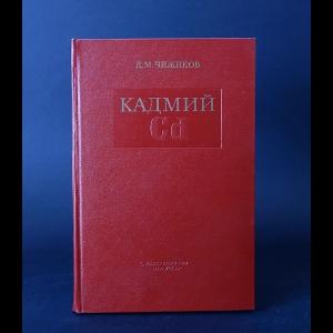 Чижиков Д.М. - Кадмий