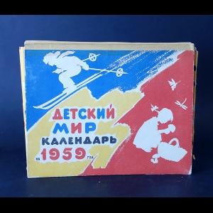 Авторский коллектив - Детский мир. Календарь в играх и занятиях на 1959 год