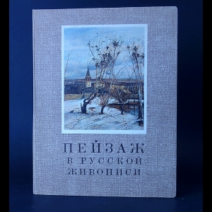 Авторский коллектив - Пейзаж в русской живописи