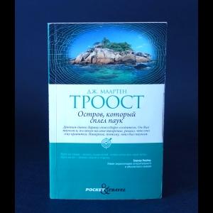 Троост Дж. Маартен - Остров, который сплел паук