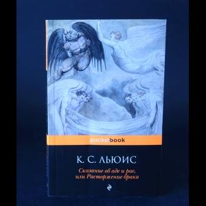 Льюис Клайв С. - Сказание об аде и рае, или Расторжение брака