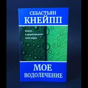 Кнейпп Себастьян - Мое водолечение