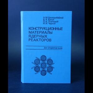 Авторский коллектив - Конструкционные материалы ядерных реакторов