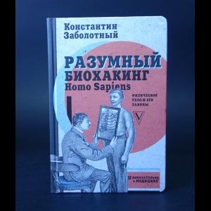 Заболотный Константин  - Разумный биохакинг Homo Sapiens: физическое тело и его законы