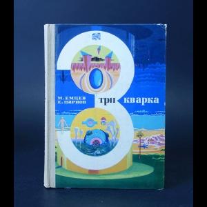 Емцев М., Парнов Е. - Три кварка