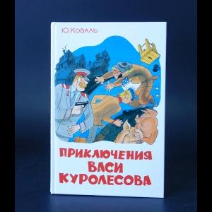 Коваль Юрий - Приключения Васи Куролесова