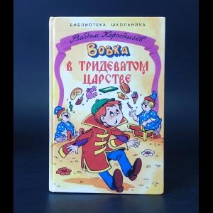 Коростылев Вадим  - Вовка в тридевятом царстве