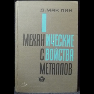 Мак Дин Д. - Механические свойства металлов