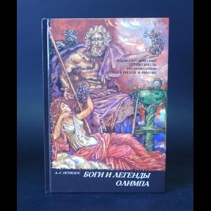 Петискус А.-Г. - Боги и легенды Олимпа