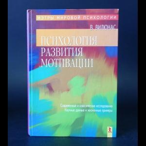 Вилюнас В. - Психология развития мотивации