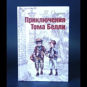 Олдрич Томас Бейли - Приключения Тома Белли: Воспоминания американского школьника