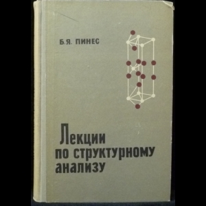 Пинес Б.Я. - Лекции по структурному анализу