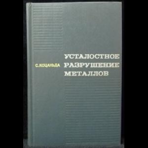 Коцаньда С. - Усталостное разрушение металлов