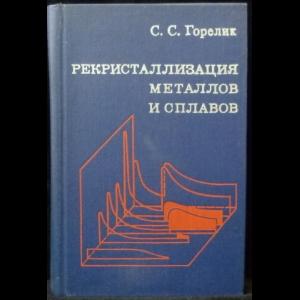 Горелик С.С. - Рекристаллизация металлов и сплавов