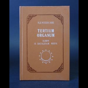 Успенский П. - Tertium organum Ключ к загадкам мира