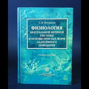 Богданов А.В. - Физиология центральной нервной системы и основы простых форм адаптивного поведения