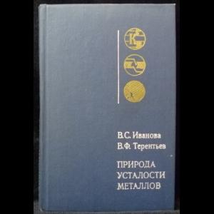 Иванова В. С, Терентьев В.Ф. - Природа усталости металлов