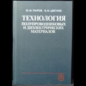 Таиров Ю.М., Цветков В.Ф. - Технология полупроводниковых и диэлектрических материалов