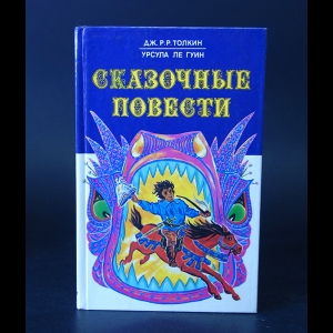 Толкин Дж.Р.Р., ле Гуин Урсула - Сказочные повести
