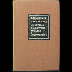 Маннинг Дж. - Кинетика диффузии атомов в кристаллах