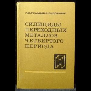 Гельд П.В., Сидоренко Ф.А. - Силициды переходных металлов четвертого периода