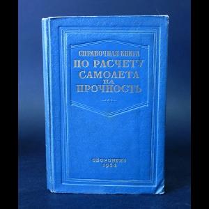Авторский коллектив - Справочная книга по расчёту самолёта на прочность