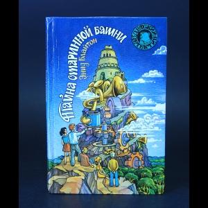 Блайтон Энид - Тайна старинной башни