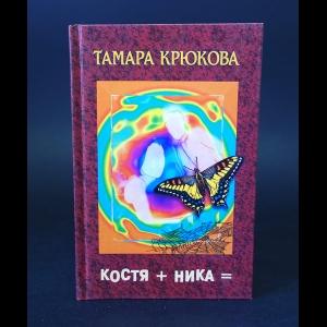 Крюкова Тамара - Костя + Ника =