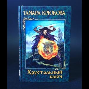 Крюкова Тамара - Хрустальный ключ