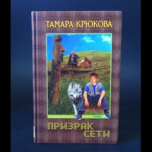 Крюкова Тамара - Призрак сети
