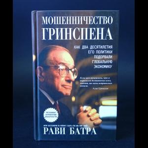 Батра Рави - Мошенничество Гринспена