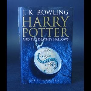 Ролинг Джоан Кэтлин - Harry Potter and the Deathly Hallows