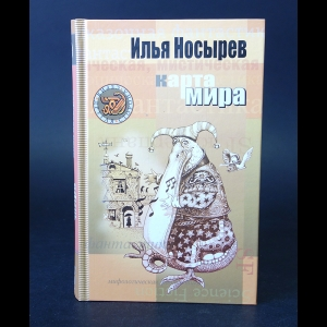 Носырев Илья - Карта мира