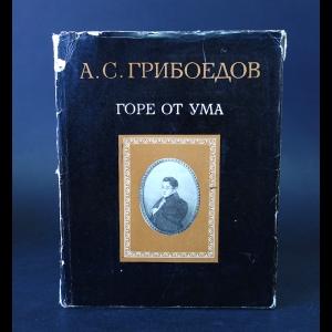 Грибоедов Александр - Горе от ума