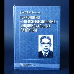 Теплов Б.М. - Психология и психофизиология индивидуальных различий