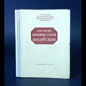 Стасов В.В. - Избранные статьи о М.П. Мусоргском